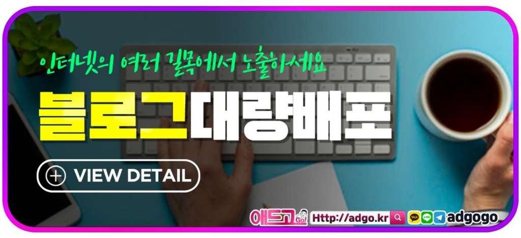 책갈피소량제작광고대행사블로그배포
